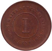 Монета 1 цент. 1890 год, Стрейтс Сетлментс.