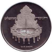 Ханука. Лампа из Иерусалима. Монета 10 лир. 1977 год, Израиль. Proof.