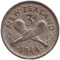 Скрещенные вахаики. Монета 3 пенса. 1944 год, Новая Зеландия.