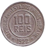 Монета 100 рейсов. 1922 год, Бразилия.