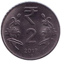 """Монета 2 рупии. 2017 год, Индия. (""""♦"""" - Мумбаи)"""