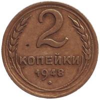 Монета 2 копейки. 1948 год, СССР.