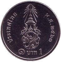Король Рама X. Монета 1 бат. 2018 год, Таиланд.