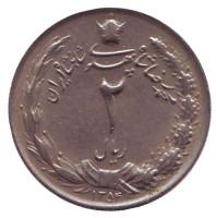 Монета 2 риала. 1975 год, Иран.