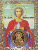 Святой Пантелеимон. Сувенирный жетон.
