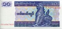 Банкнота 10 кьят. 1995 год, Мьянма.