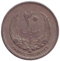 Монета 20 миллимов. 1965 год, Ливия.