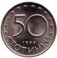 Монета 50 стотинок. 1999 год, Болгария. UNC.