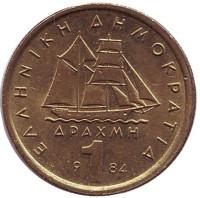 Монета 1 драхма. 1984 год, Греция.