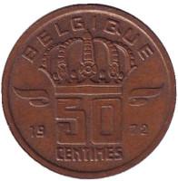 50 сантимов. 1972 год, Бельгия. (Belgique)