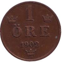 Монета 1 эре. 1902 год, Швеция.