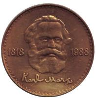 170-летие со дня рождения Карла Маркса. Монета 1 тугрик. 1988 год, Монголия.