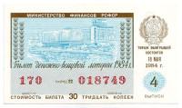 Денежно-вещевая лотерея. Лотерейный билет. 1984 год. (Выпуск 4).