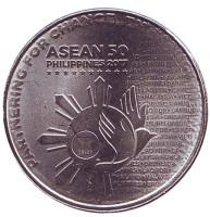 Председательство в ASEAN. Монета 1 песо. 2017 год, Филиппины.