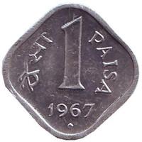 """Монета 1 пайса. 1967 год, Индия. (""""♦"""" - Бомбей)"""