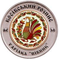 Косовская роспись. Монета 5 гривен. 2017 год, Украина.