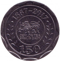 150 лет экспорту Цейлонского чая. Монета 10 рупий. 2017 год, Шри-Ланка.
