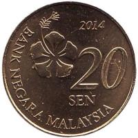 Монета 20 сен. 2014 год, Малайзия. UNC.