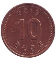 Монета 10 вон. 2013 год, Южная Корея. Из обращения.