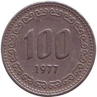 Монета 100 вон. 1977 год, Южная Корея.