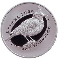 Хохлатый жаворонок. Птица года. Монета 1 рубль. 2017 год, Беларусь.