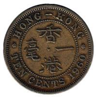 Монета 10 центов. 1960 год, Гонконг. (Без отметки монетного двора)
