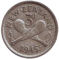 Скрещенные вахаики. Монета 3 пенса. 1945 год, Новая Зеландия.