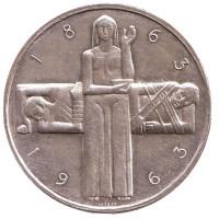 100 лет Красному Кресту. Монета 5 франков. 1963 год, Швейцария.