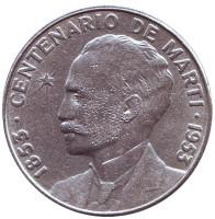 100 лет со дня рождения Хосе Марти. Монета 1 песо. 1953 год, Куба.