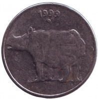 "Носорог. Монета 25 пайсов, 1999 год, Индия. (""°"" - Ноида)"