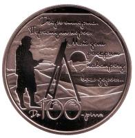 Дом поэта (к 100-летию дома Максимилиана Волошина). Монета 5 гривен, 2013 год, Украина.