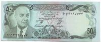 Мухаммед Дауд. Банкнота 50 афгани. 1975 год, Афганистан.