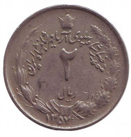 Монета 2 риала. 1978 год, Иран.