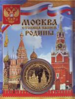 Москва - столица нашей родины. Сувенирный жетон.