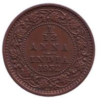 Монета 1/12 анны. 1932 год, Индия.