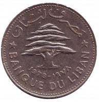 Кедр. Монета 50 пиастров. 1978 год. Ливан.