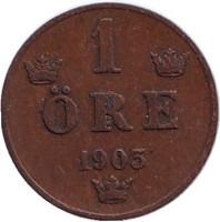 Монета 1 эре. 1903 год, Швеция.