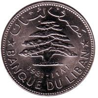 Ливанский кедр. Монета 1 ливр. 1981 год, Ливан.