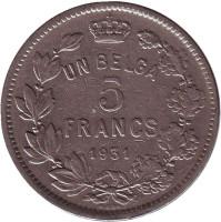 5 франков. 1931 год, Бельгия. (Des Belges)