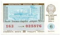 Денежно-вещевая лотерея. Лотерейный билет. 1984 год. (Выпуск 6).