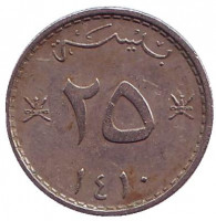 Монета 25 байз. 1990 год, Оман.