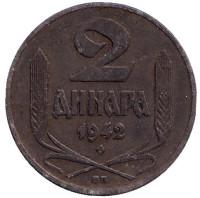 Монета 2 динара. 1942 год, Сербия. (Германская оккупация).