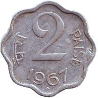 """Монета 2 пайса. 1967 год, Индия. (""""♦"""" - Бомбей)"""