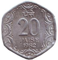 "Монета 20 пайсов. 1982 год, Индия. (""♦"" - Бомбей)"
