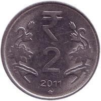 """Монета 2 рупии. 2011 год, Индия. (""""*"""" - Хайдарабад)"""