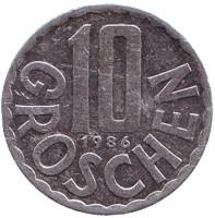 10 грошей. 1986 год, Австрия.