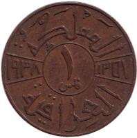 Монета 1 филс. 1938 год, Ирак.