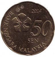 Монета 50 сен. 2014 год, Малайзия. UNC.