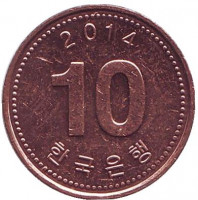 Монета 10 вон. 2014 год, Южная Корея.