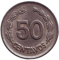 Монета 50 сентаво. 1975 год, Эквадор.